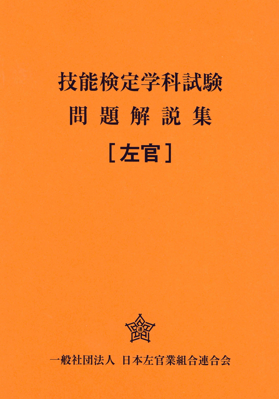 技能検定学科試験問題解説集(左官)