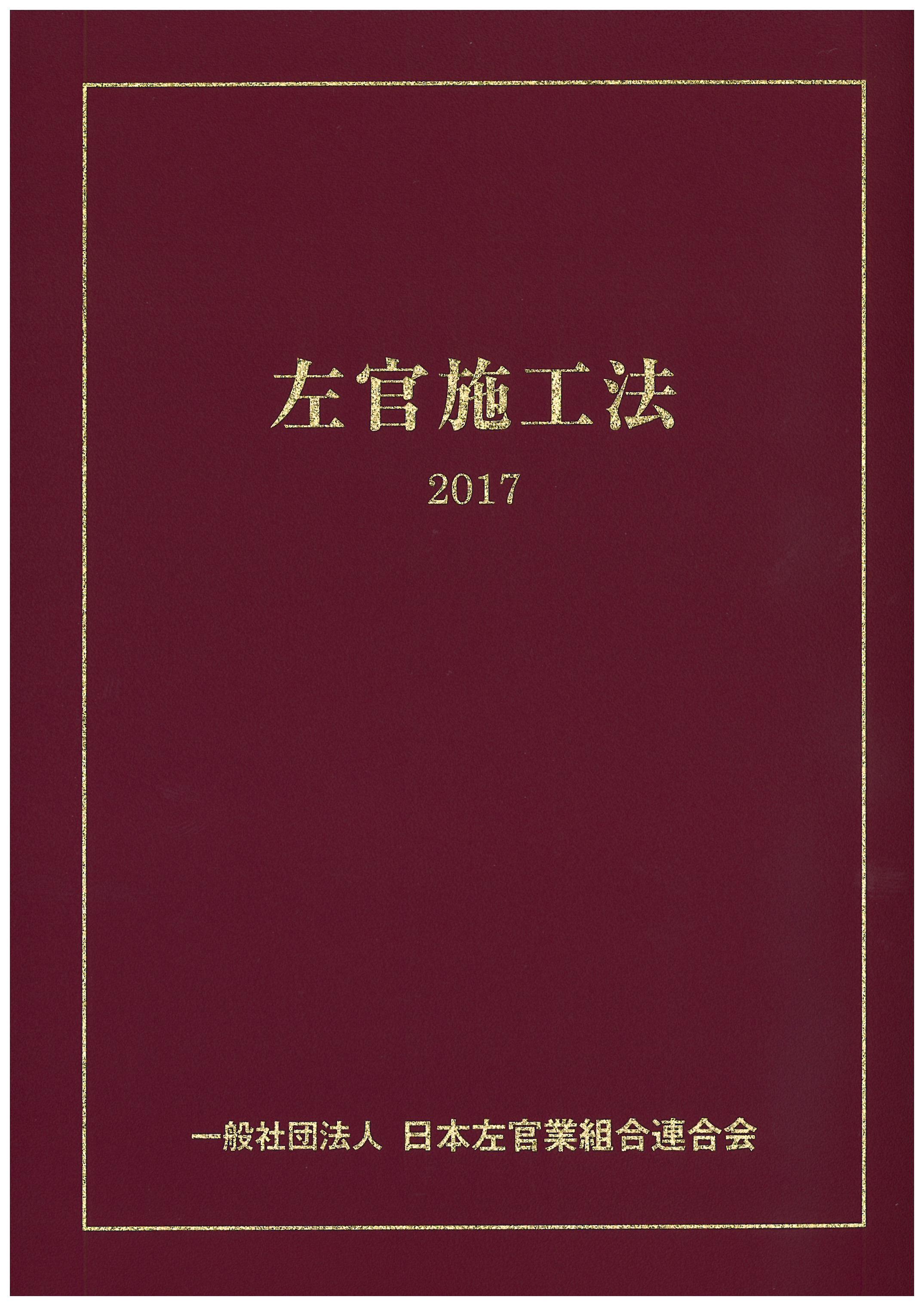 左官施工法2017