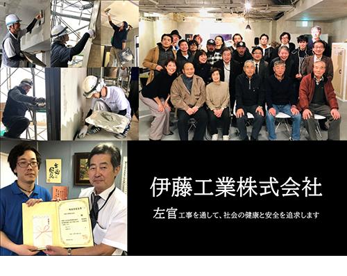 伊藤工業株式会社イメージ1