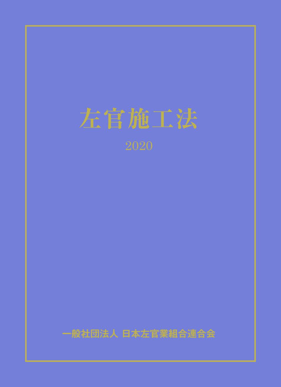 左官施工法2020