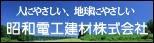 昭和電工建材(株)