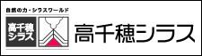 高千穂シラス(株)