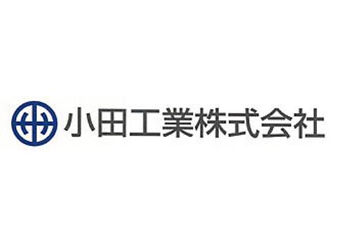 小田工業株式会社イメージ1