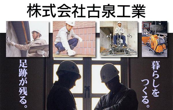 株式会社古泉工業イメージ1